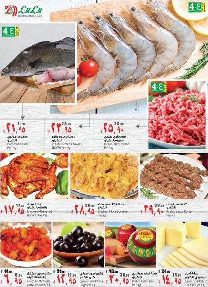 عروض Lulu Hypermarket Ramadan مأكولات